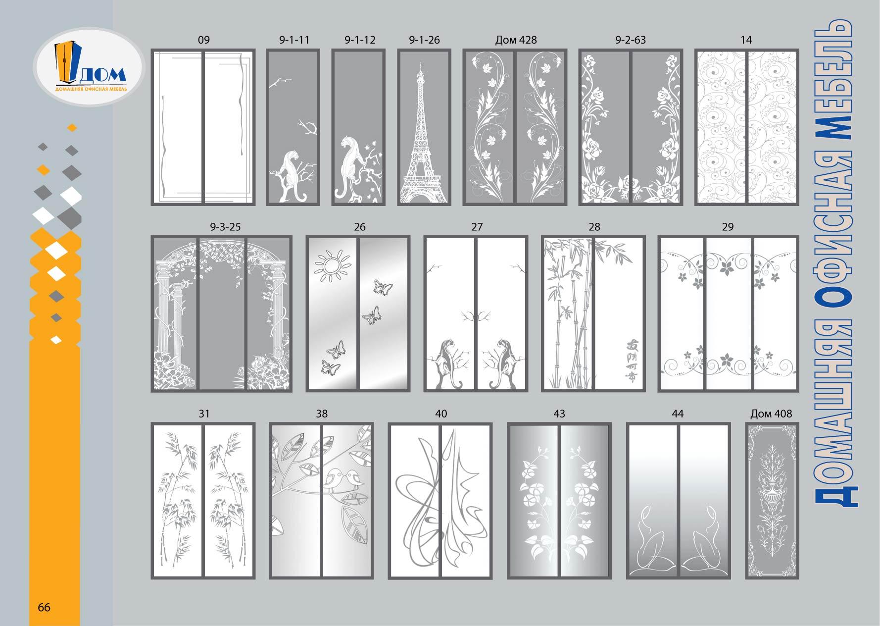 Каталог рисунков шкафы купе одна дверь