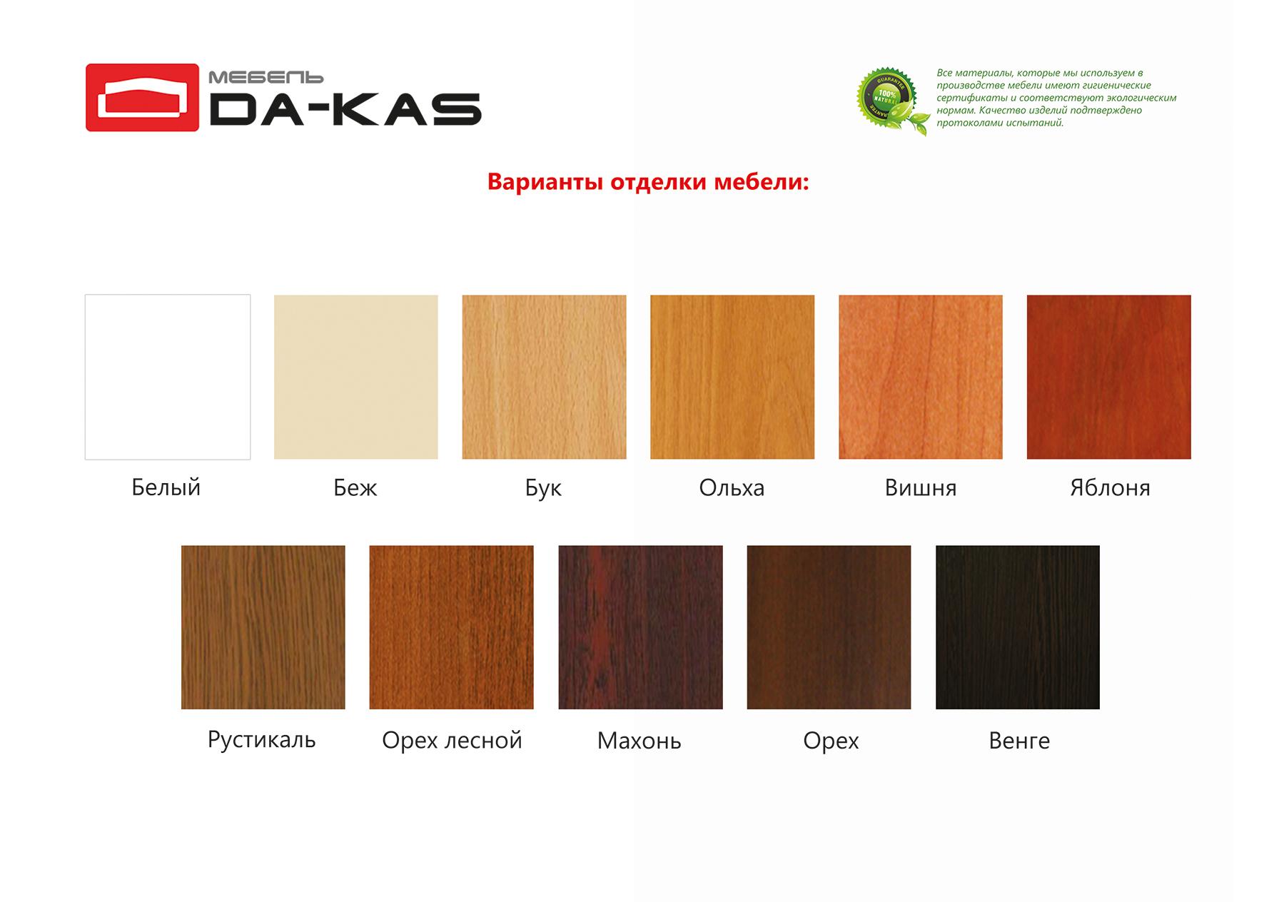 """Da-kas"""" - производство кроватей, мебели. - мебель для гостин."""