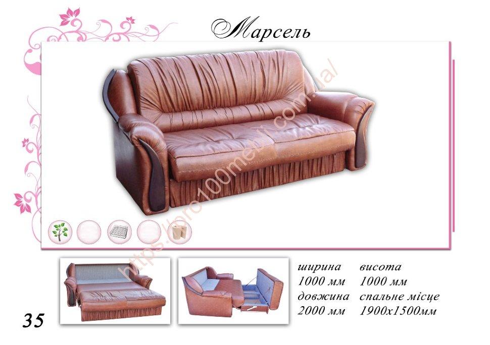 купить диван марсель данко в киеве недорого со складабыстрая