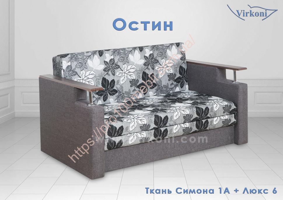 Купить Диван Остин Люкс в Киеве недорого со склада,быстрая доставка ... f317a9ab30c