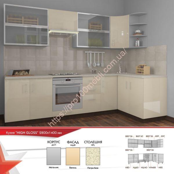 кухня High Gloss ваниль мебель стар фото цена отзывы описание