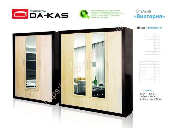 шкаф виктория 4 двери Da Kas цена фото отзывы описание
